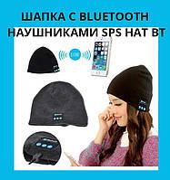 Шапка с bluetooth наушниками SPS Hat BT!Лучший подарок, фото 1