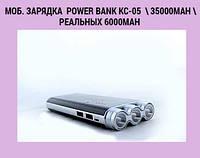 Моб. Зарядка POWER BANK KC-05 \ 35000mah \ реальных 6000mah повербанк с LED лампой на 2 USB!Лучший подарок