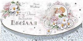 Упаковка поздравительных конвертов для денег ручной работы - С Днем Свадьбы/ З Днем Весілля №Р1194 - 5шт