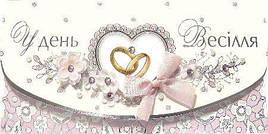 Упаковка поздравительных конвертов для денег ручной работы - С Днем Свадьбы/ З Днем Весілля №Р1195 - 5шт