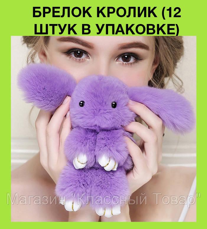 Брелок Кролик (12 штук в упаковке)! Лучший подарок