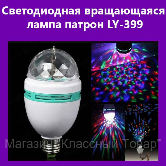 Светодиодная вращающаяся лампа патрон LY-399! Лучший подарок