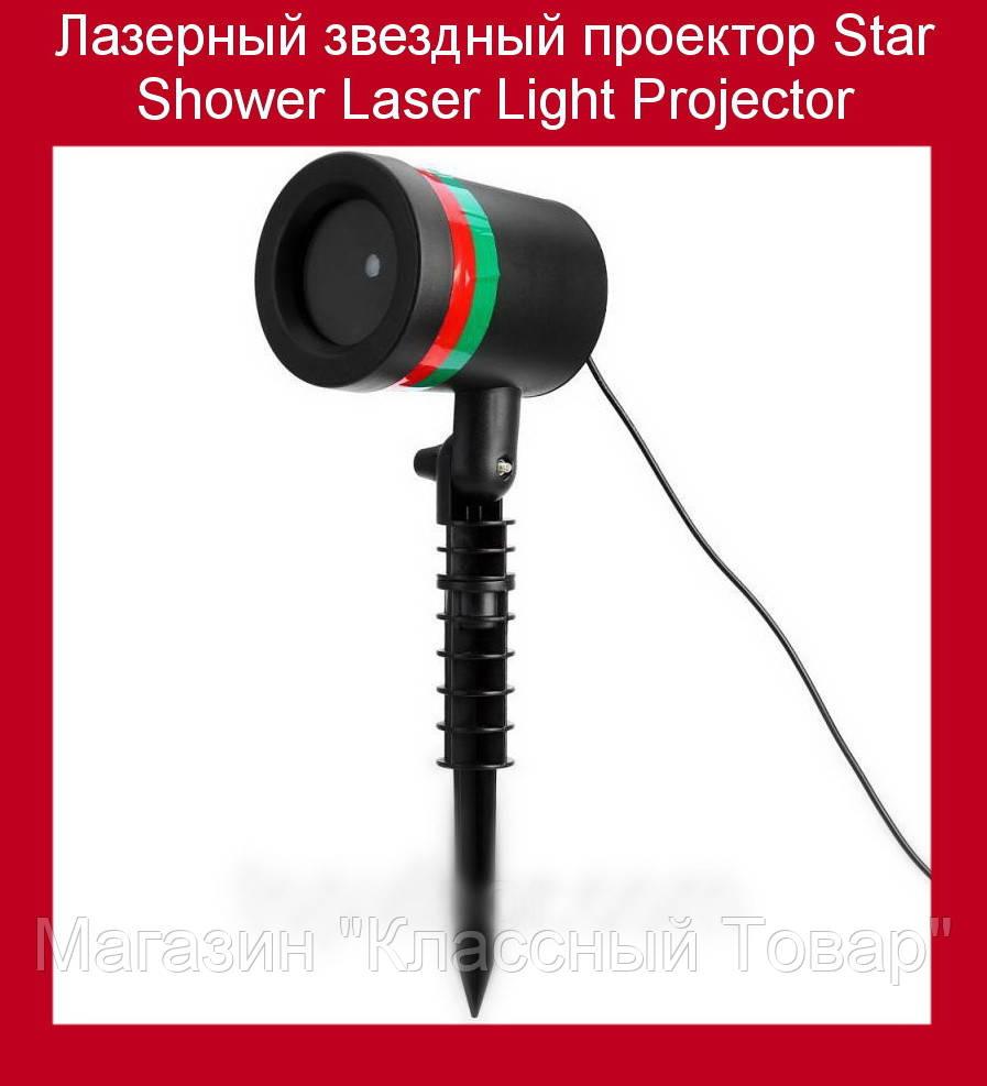 Лазерный звездный проектор Star Shower Laser Light Projector! Лучший подарок
