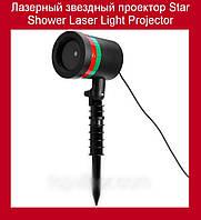 Лазерный звездный проектор Star Shower Laser Light Projector! Лучший подарок, фото 1