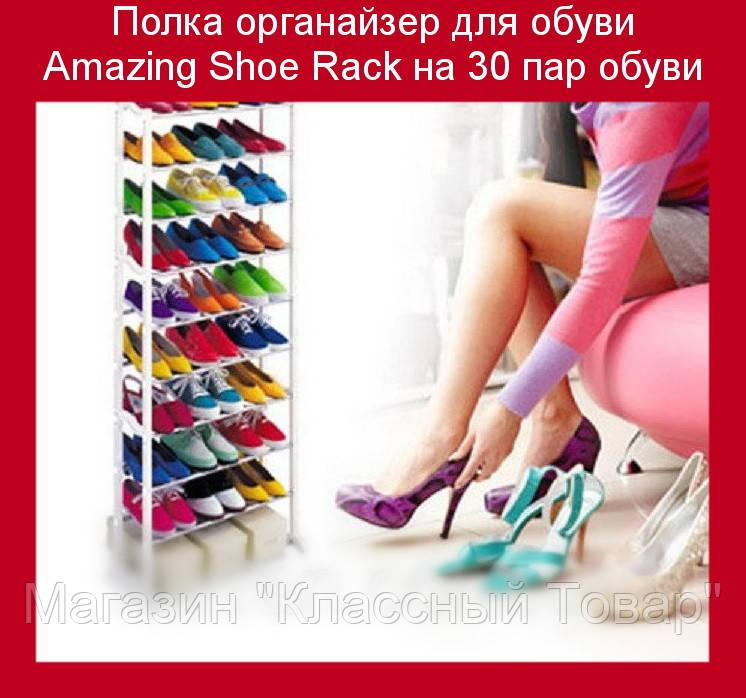 Полка органайзер для обуви Amazing Shoe Rack на 30 пар обуви! Лучший подарок
