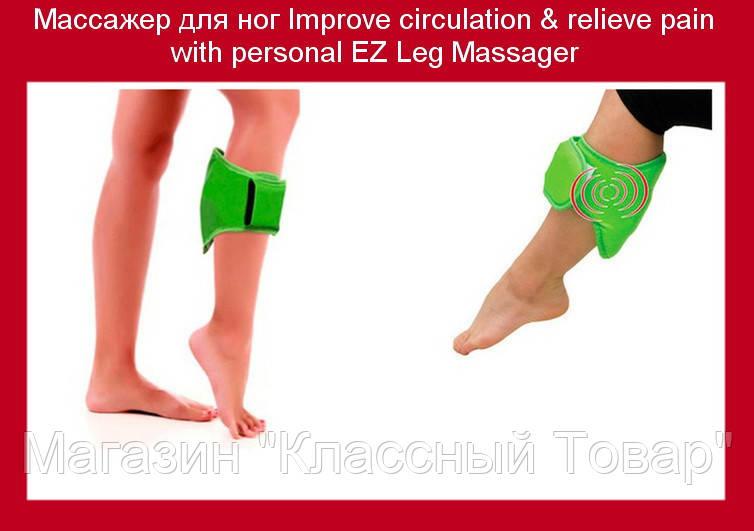 Массажер для ног Improve circulation & relieve pain with personal EZ Leg Massager!Лучший подарок