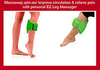 Массажер для ног Improve circulation & relieve pain with personal EZ Leg Massager!Лучший подарок, фото 1
