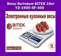 Весы бытовые BITEK 10кг YZ-1905-SF-400!Лучший подарок