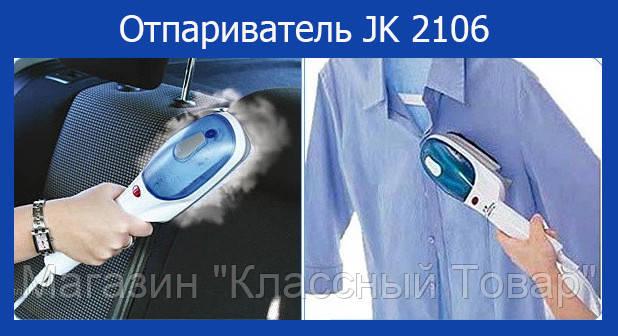 Отпариватель JK 2106! Лучший подарок