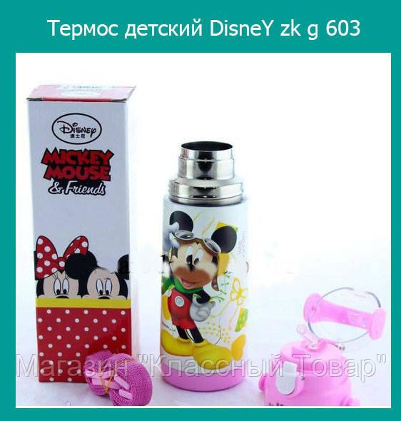 Детский термос zk g 603 350ml.!Лучший подарок