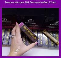 Тональный крем 207 Dermacol (12 шт. в упаковке)!Лучший подарок