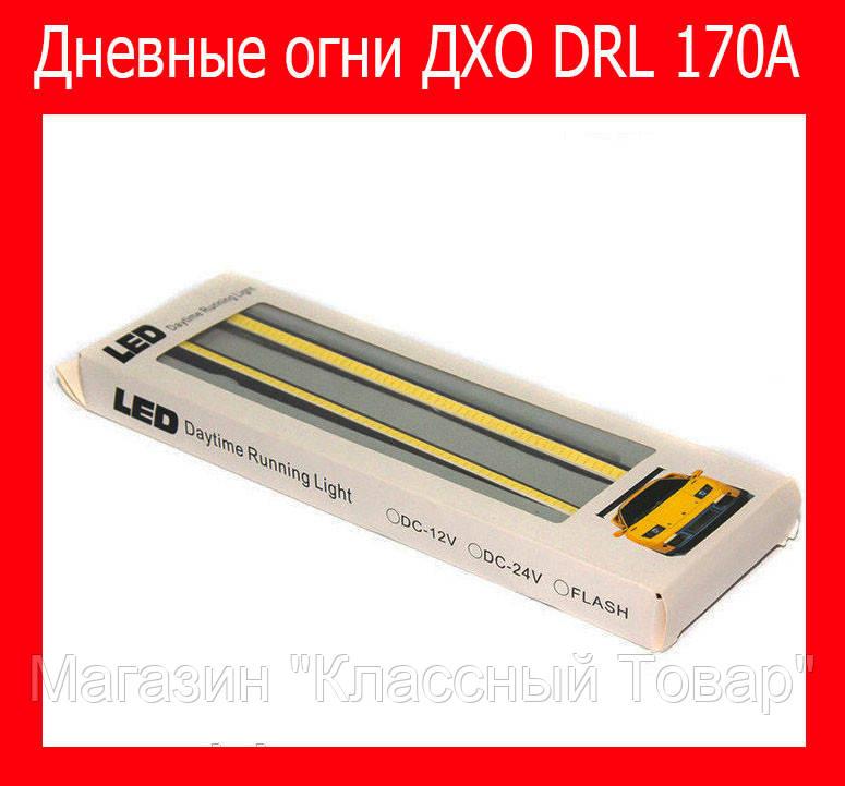 Дневные огни ДХО DRL 170A! Лучший подарок
