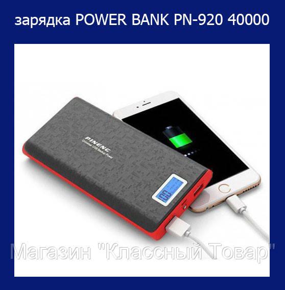 Мобильная зарядка POWER BANK PN-920 40000mah! Лучший подарок