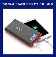 Мобильная зарядка POWER BANK PN-920 40000mah! Лучший подарок, фото 1