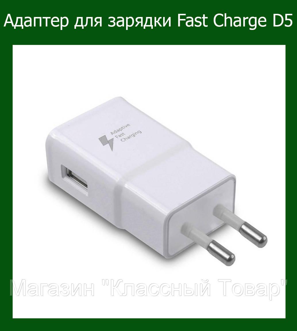 Адаптер для зарядки Fast Charge D5!Лучший подарок