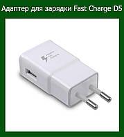 Адаптер для зарядки Fast Charge D5!Лучший подарок, фото 1