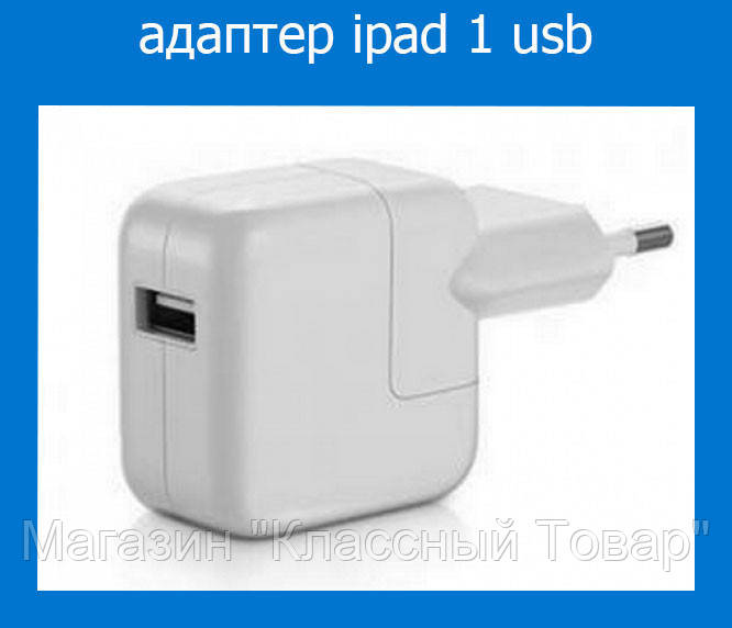 Адаптер для зарядки ipad 1usb (apple)!Лучший подарок
