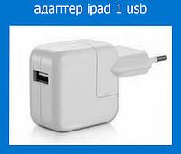 Адаптер для зарядки ipad 1usb (apple)!Лучший подарок, фото 1