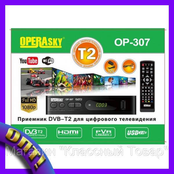 Приставка Т2 OPERAsky OР-307!Лучший подарок