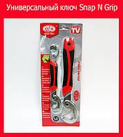 Универсальный ключ Snap N Grip!Лучший подарок, фото 1