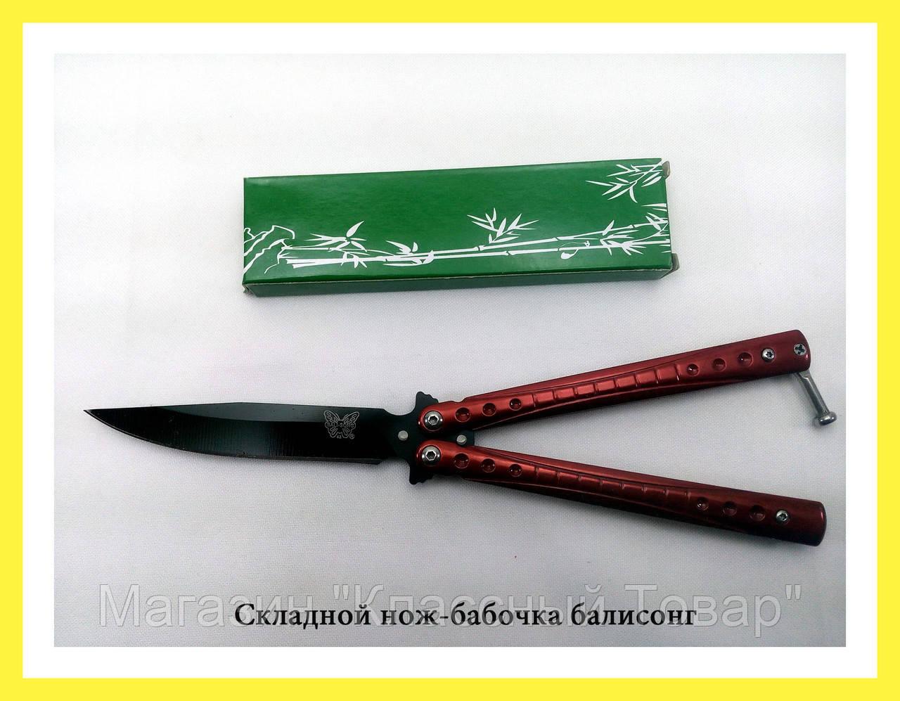 Складной нож-бабочка балисонг!Лучший подарок