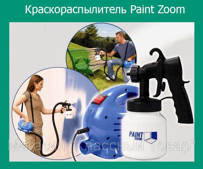 Paint Zoom профессиональный краскораспылитель! Лучший подарок