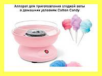 Аппарат для приготовления сладкой ваты в домашних условиях Cotton Candy!Лучший подарок