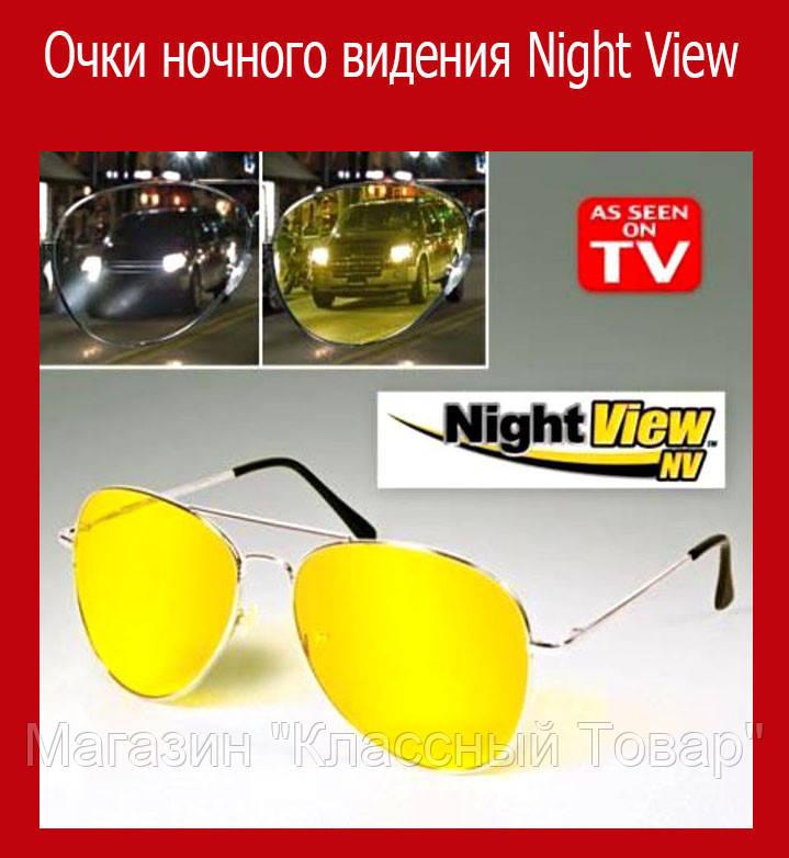 Очки ночного видения Night View! Лучший подарок
