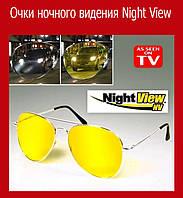 Очки ночного видения Night View! Лучший подарок, фото 1