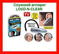 Усилитель слуха Слуховой аппарат LOUD-N-CLEAR Personal Sound Amplifier!Лучший подарок