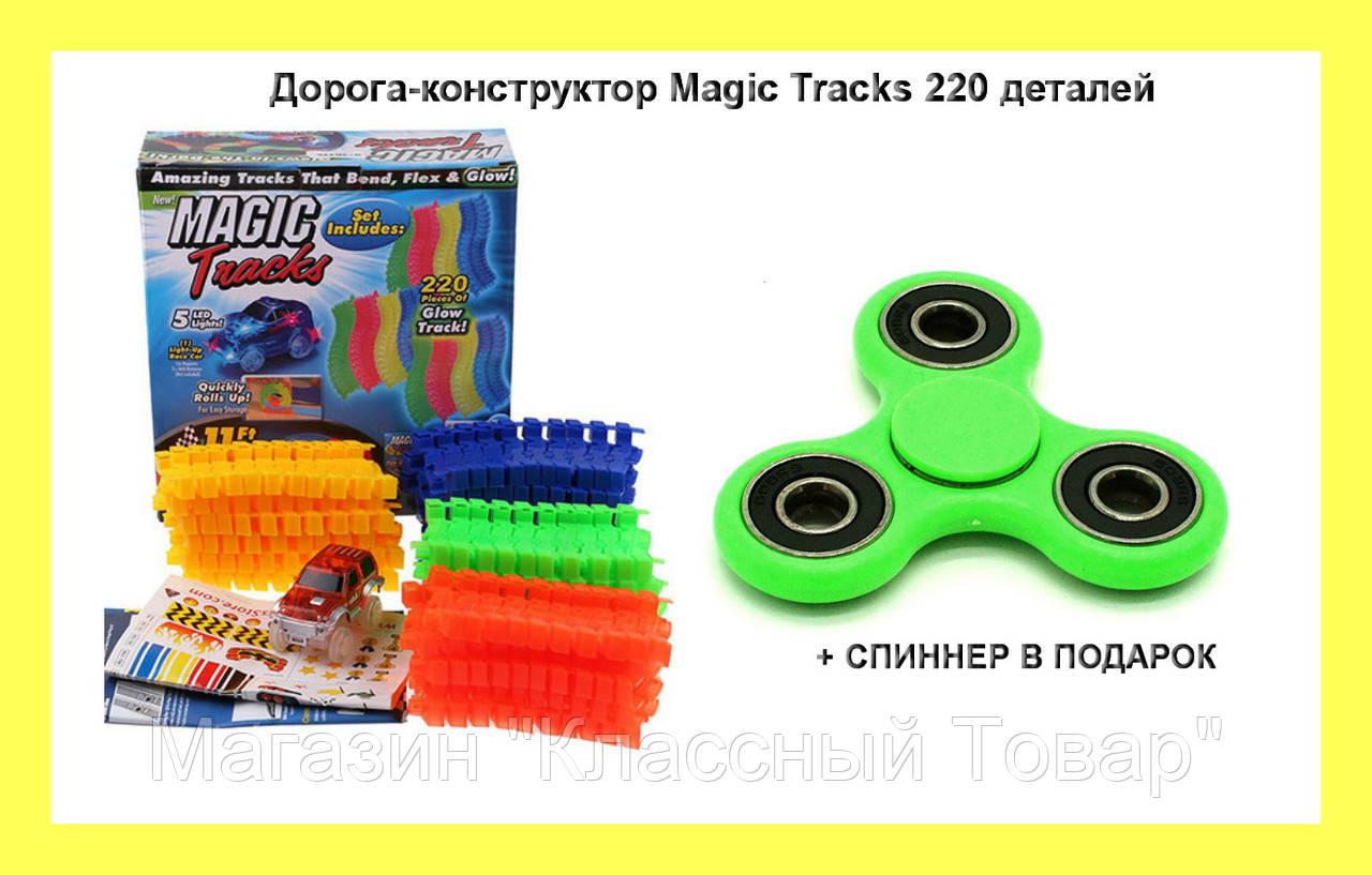 Дорога-конструктор Magic Tracks 220 деталей +СПИННЕР В ПОДАРОК! Лучший подарок