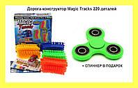 Дорога-конструктор Magic Tracks 220 деталей +СПИННЕР В ПОДАРОК! Лучший подарок, фото 1