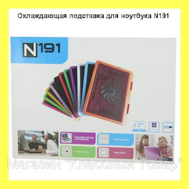 Охлаждающая подставка для ноутбука N191! Лучший подарок