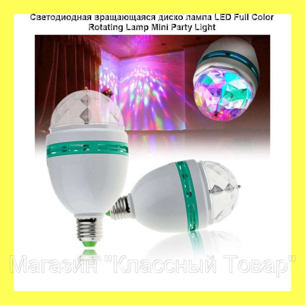 Светодиодная вращающаяся диско лампа LED Full Color Rotating Lamp Mini Party Light с переходником! Лучший