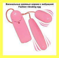 Вагинальные двойные шарики с вибрацией Fashion vibrating egg! Лучший подарок, фото 1