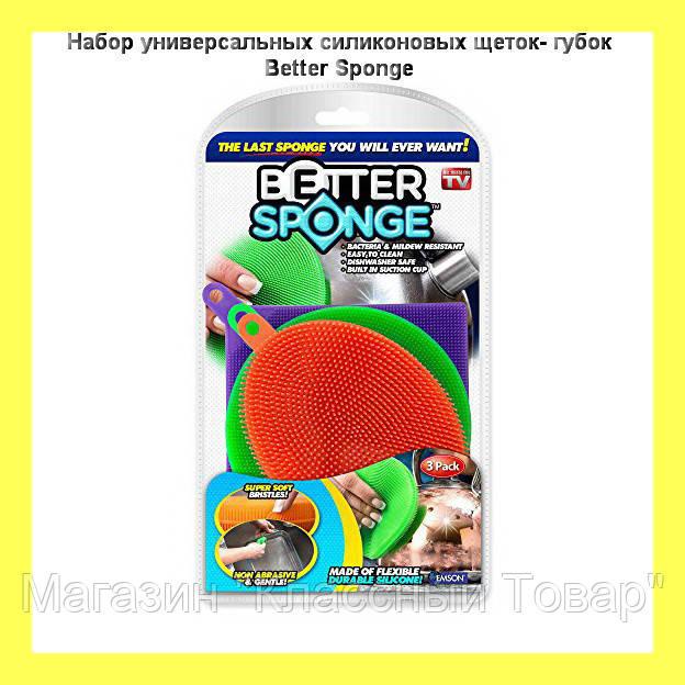 Набор универсальных силиконовых щеток- губок Better Sponge! Лучший подарок