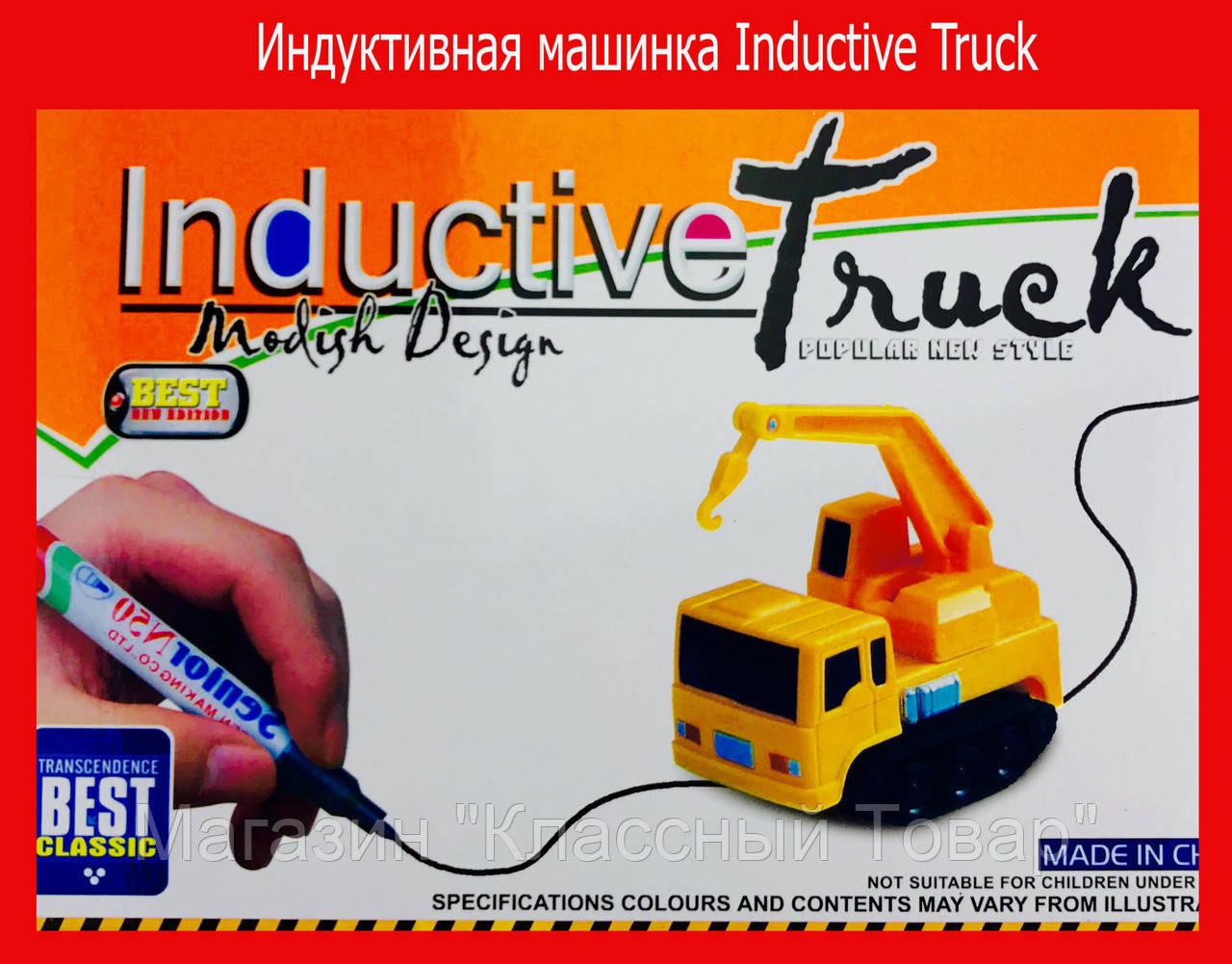 Индуктивная машинка Inductive Truck!Лучший подарок