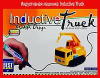 Индуктивная машинка Inductive Truck!Лучший подарок, фото 1