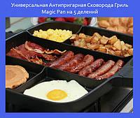 Универсальная Антипригарная Сковорода Гриль Magic Pan на 5 делений!Лучший подарок