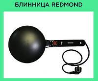 Redmond, редмонд, блинница, Crepe Maker RM 5208, электроблинница с антипригарным покрытием!Лучший подарок
