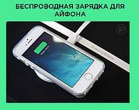 Беспроводная зарядка для смартфонов с ресивиром - Wireless Charger Fantasy- ДЛЯ АЙФОНА! Лучший подарок, фото 1
