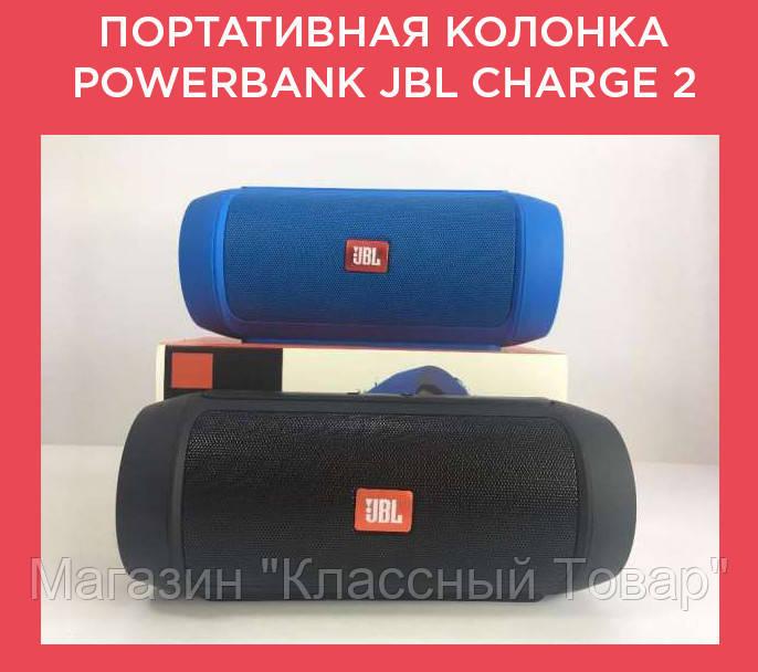 Портативная колонка Powerbank JВL Charge 2 + БОЛЬШАЯ КОРОБКА (черный, синий, красный, серебро, зеленый)!