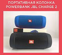 Портативная колонка Powerbank JВL Charge 2 + БОЛЬШАЯ КОРОБКА (черный, синий, красный, серебро, зеленый)!, фото 1