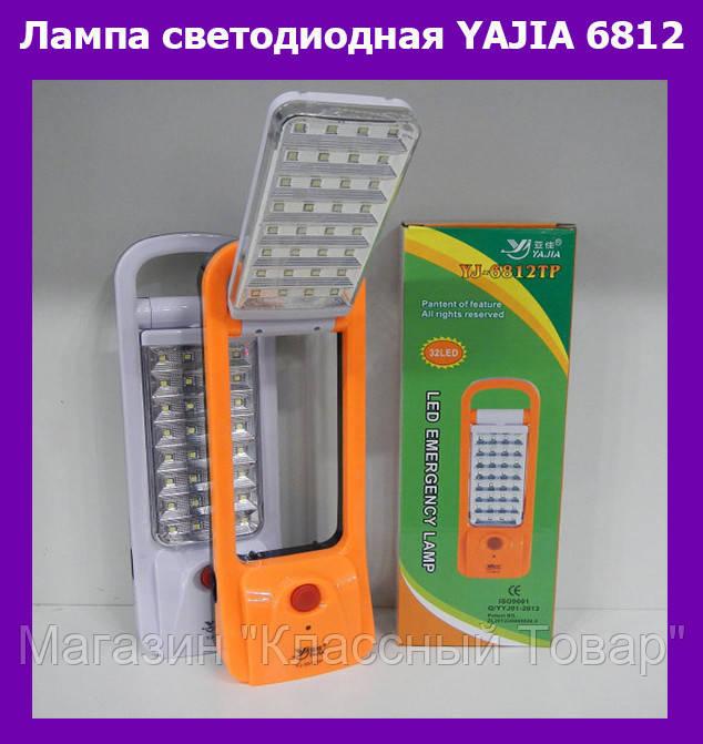 Лампа светодиодная YAJIA YJ-6812 32 LED!Лучший подарок