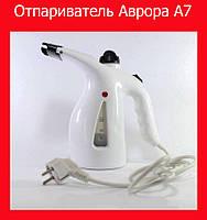 Отпариватель для одежды Аврора A7!Лучший подарок