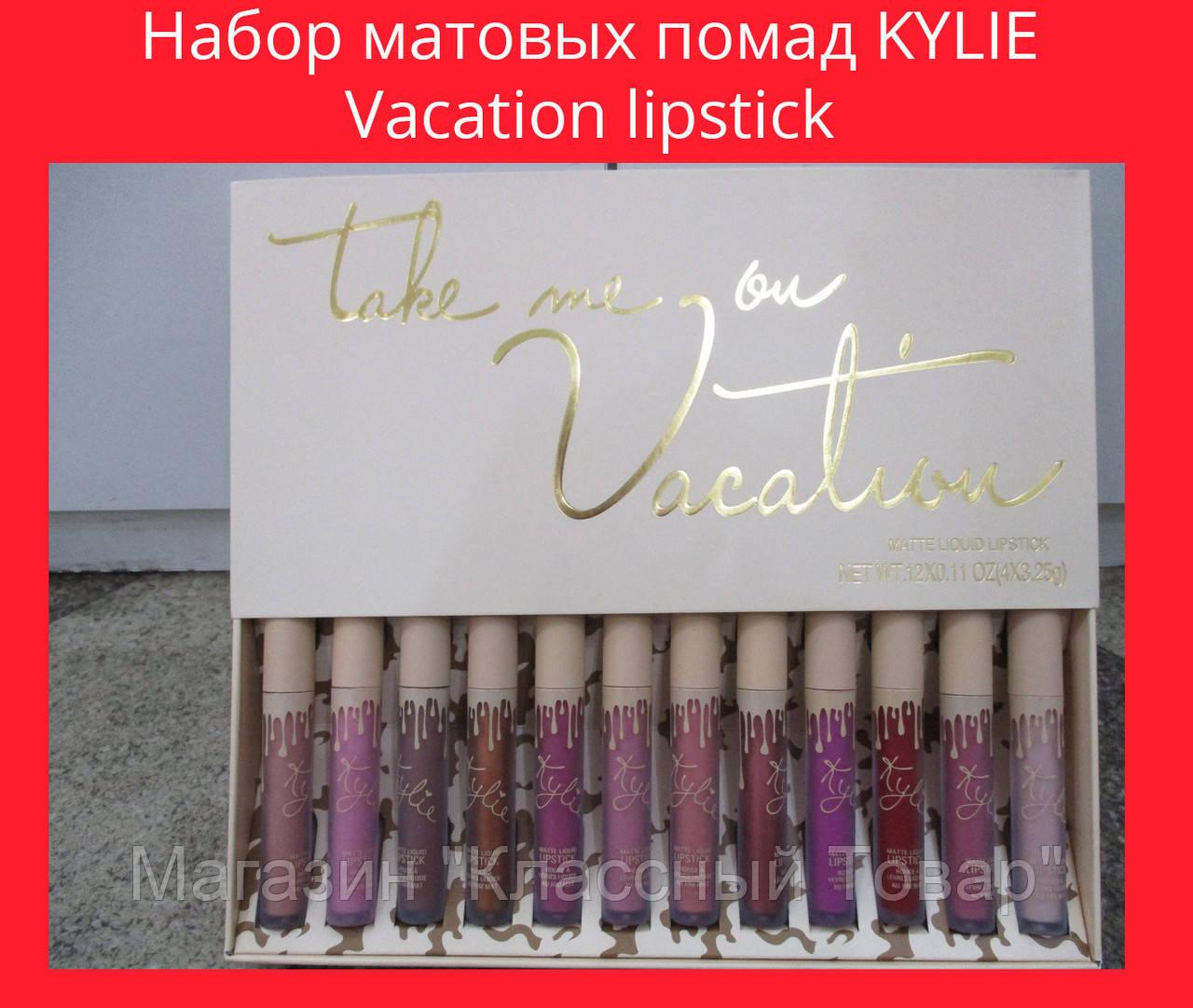 Набор матовых помад KYLIE Vacation lipstick! Лучший подарок