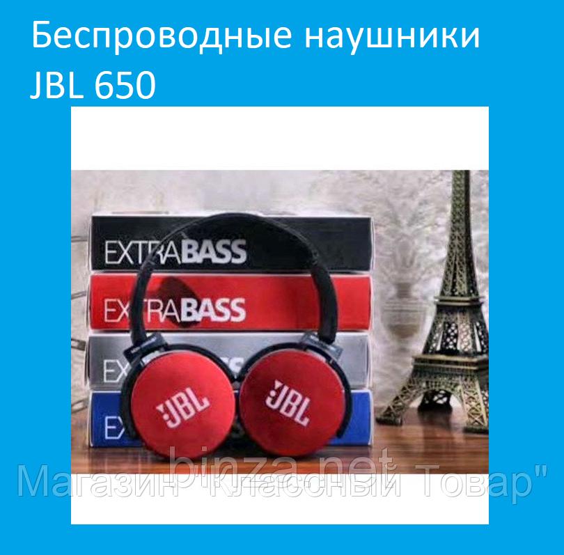 Беспроводные наушники JBL 650 (черный, красный, синий, золотой)!Лучший подарок