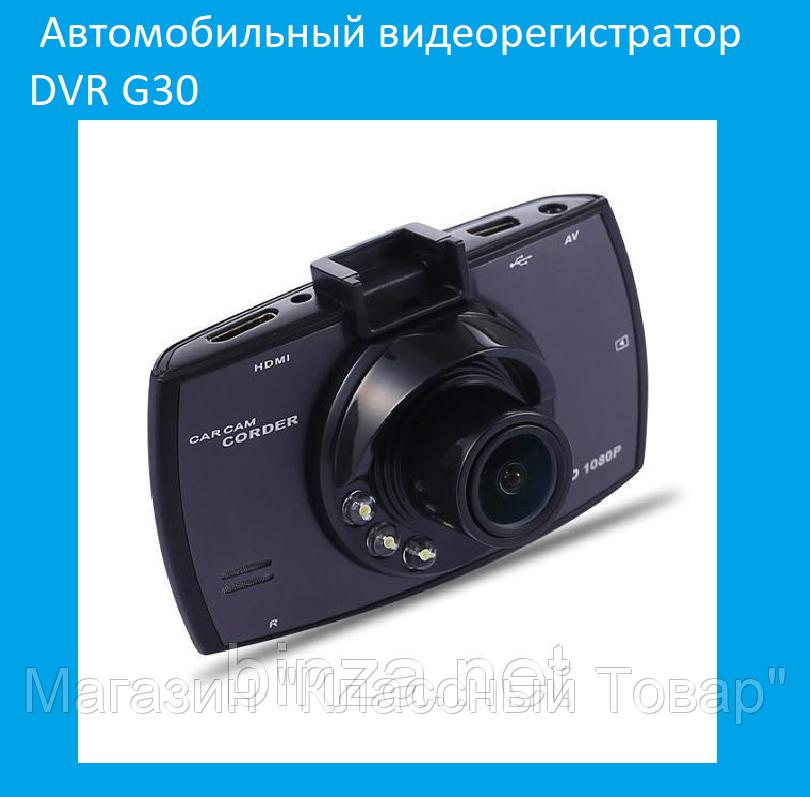 Автомобильный видеорегистратор DVR G30! Лучший подарок