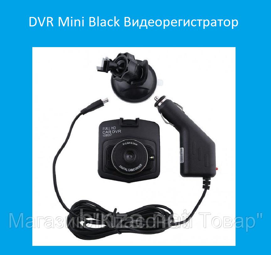 DVR Mini Black Видеорегистратор! Лучший подарок