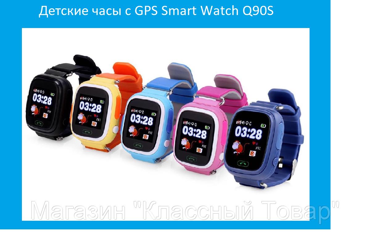 Детские часы с GPS Smart Watch Q90S (черные, желтый ,синие, розовые ,темно-синий)!Лучший подарок